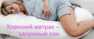 матрас при беременности