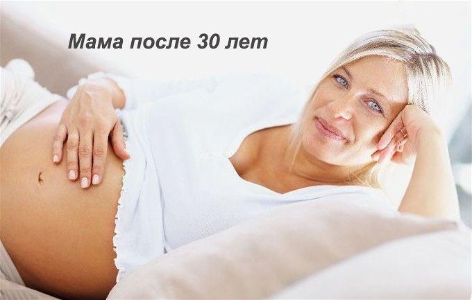 беременность после 30 лет