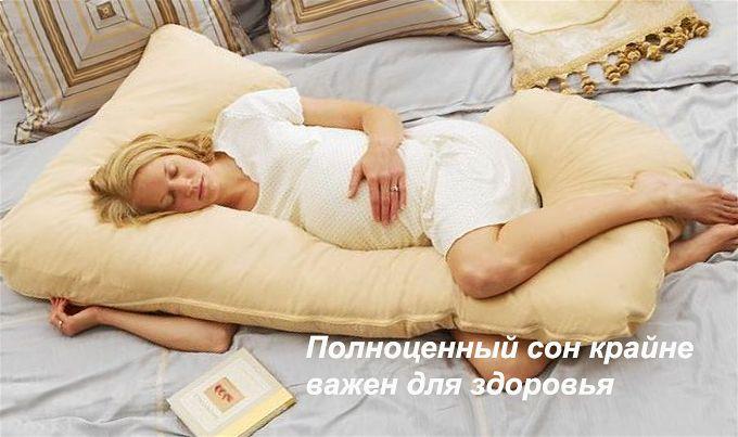 как спать при беременности