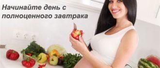 продукты питания для беременных