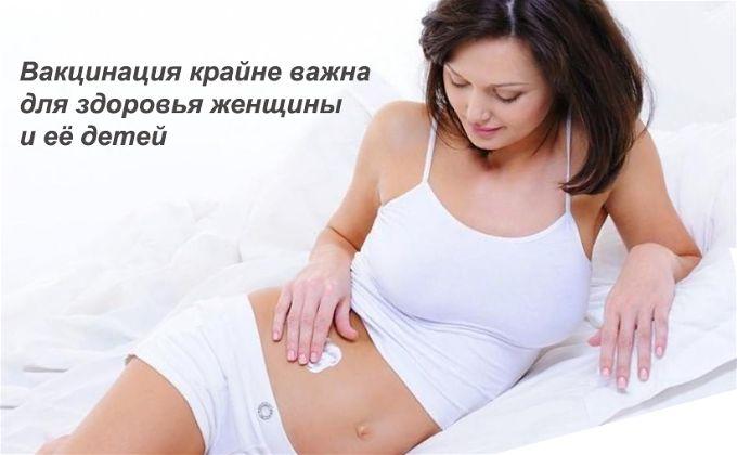 вакцины при беременности