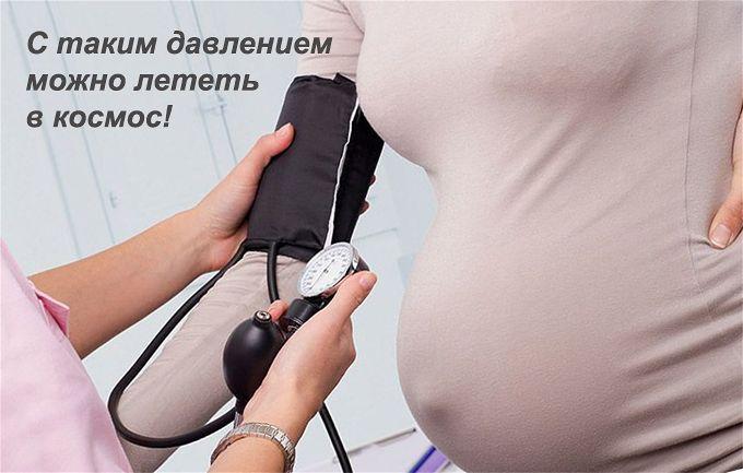 как снизить давление при беременности