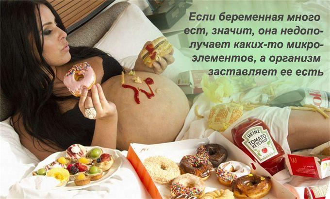 сладкое во время беременности