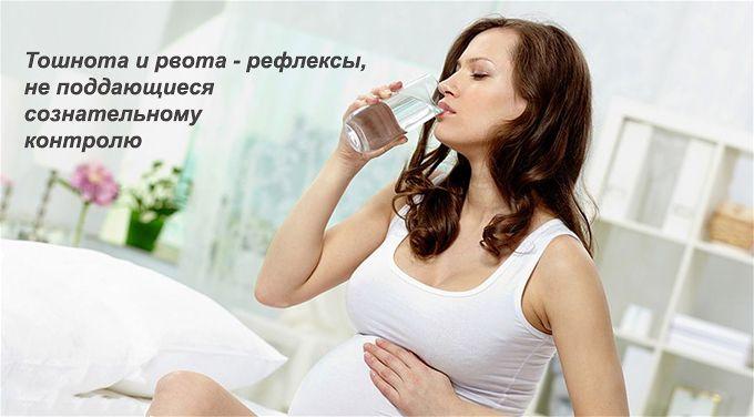 Как бороться с тошнотой на 7 неделе беременности