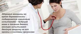 здоровье при беременности
